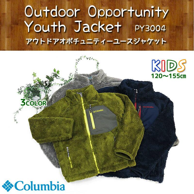 【ウインターセール開催中】【20%OFF!】コロンビア フリース COLUMBIA PY3004 Outdoor Opportunity youth Jacket アウトドアオポチュニティ ユース ジャケット キッズ