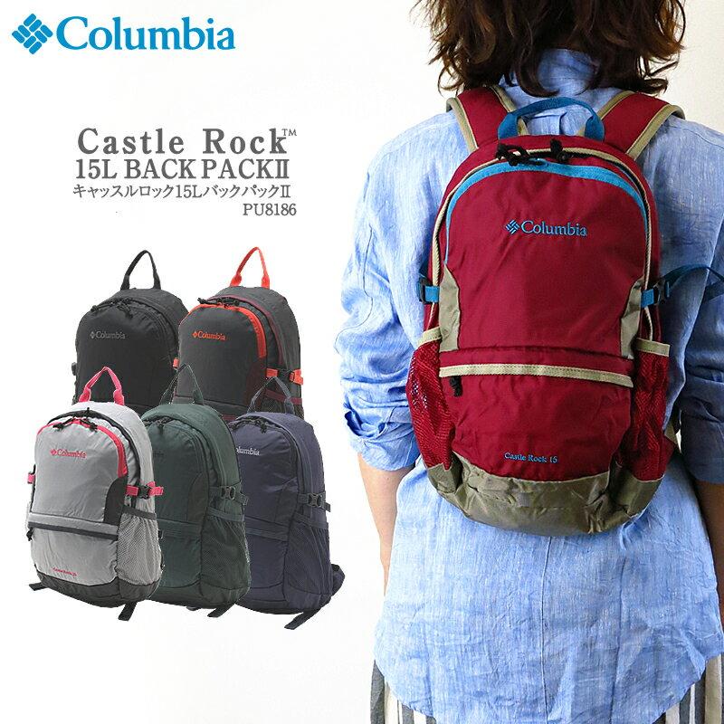 【ウインターセール開催中】【20%OFF!】コロンビア リュック COLUMBIA PU8186 CASTLE ROCK 15L BACKPACK2 キャッスルロック バックパック2 レインウェア