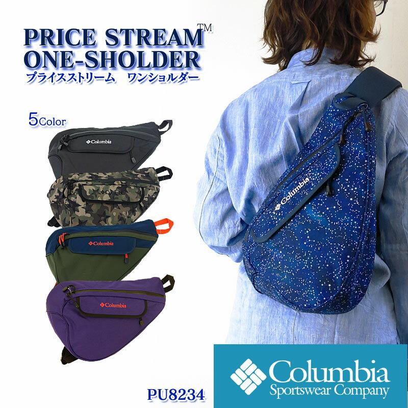 【サマーセール開催中】【20%OFF!】COLUMBIA コロンビア PU8234 PRICE STREAM ONE SHOULDER 6L プライスストリーム ワンショルダー ショルダーバッグ リュック