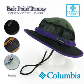 【コロンビアセール開催中】【20%OFF!】COLUMBIA コロンビア PU5320 Raft Point Booney ラフトポイント ブーニー ハット 帽子