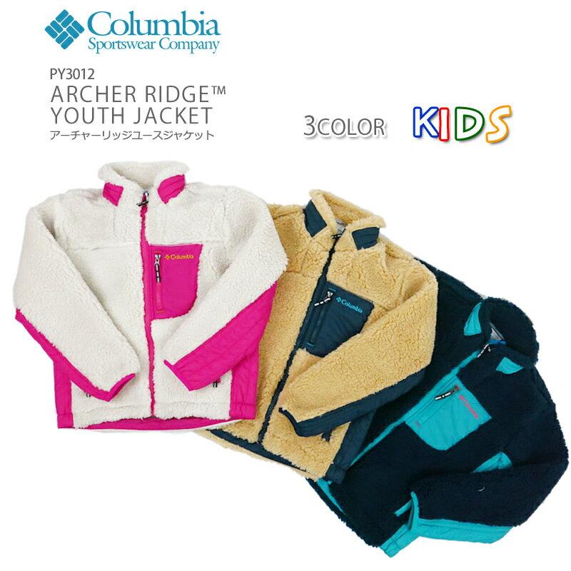 【NEW】コロンビア フリース ジャケット COLUMBIA PY3012 ARCHER RIDGE YOUTH JACKET アーチャーリッジ ユース ジャケット キッズ