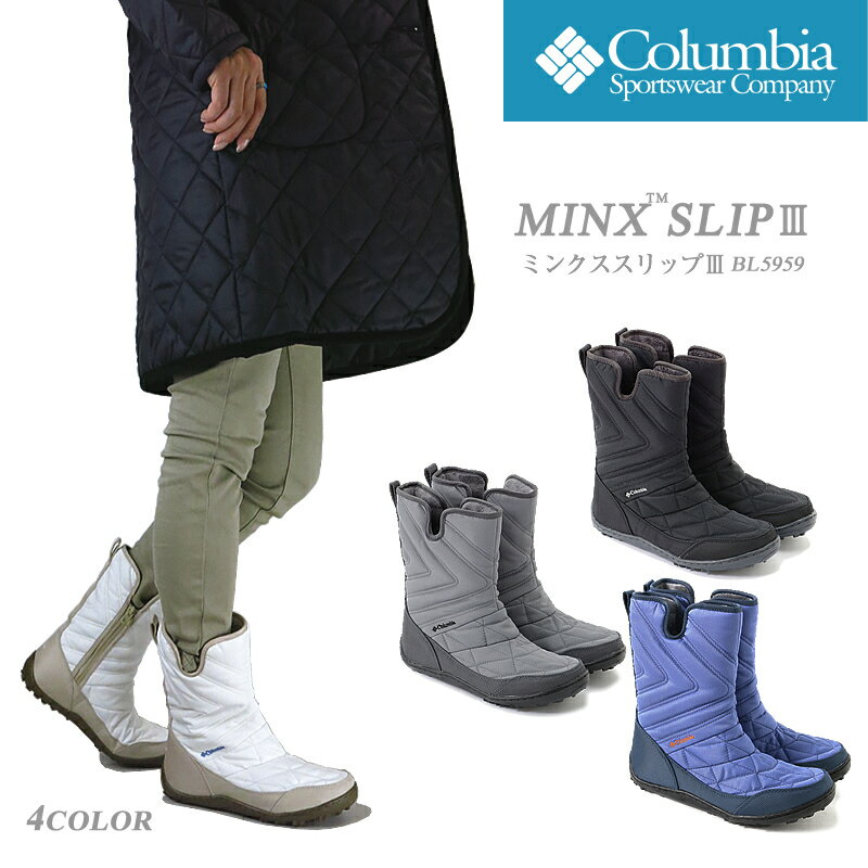 【30%OFF!】コロンビア ブーツ スノーブーツ COLUMBIA BL5959 Minx Slip 3 Omni-Heat ミンクススリップ 3 オムニヒート レディース 防水 透湿