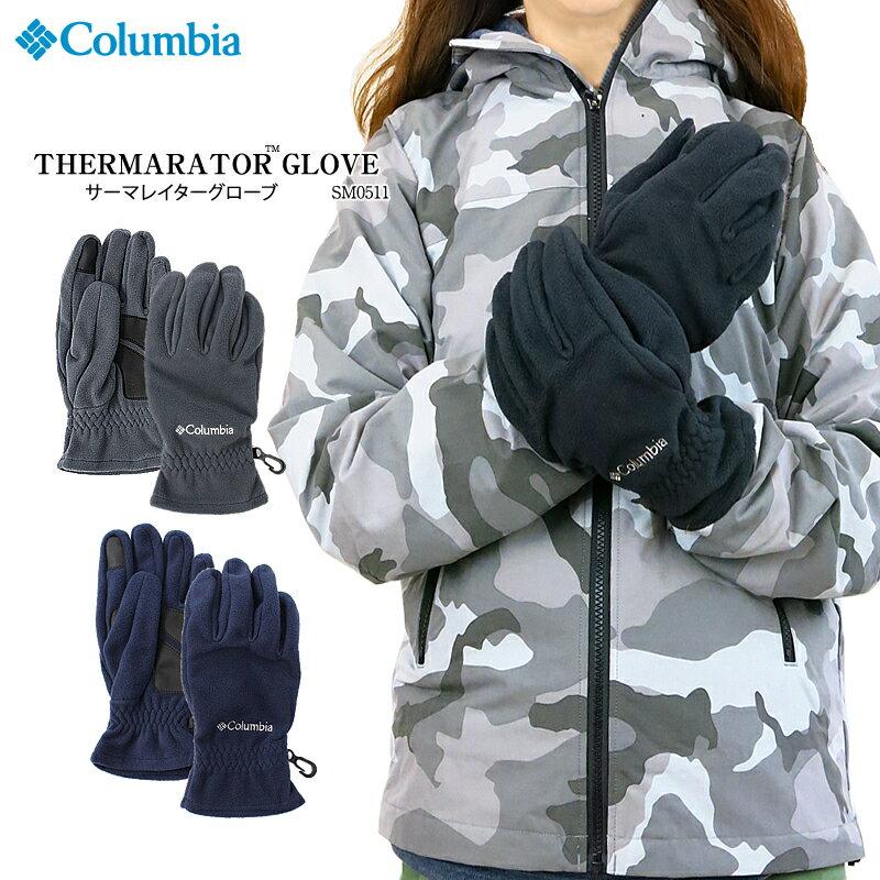 【ウインターセール開催中】【20%OFF!】COLUMBIA コロンビア SM0511 Thermarator Glove サーマレイター グローブ 手袋 フリース