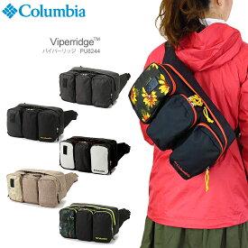 【サマーセール開催中】【20%OFF!】COLUMBIA コロンビア PU8244 VIPORRIDGE バイパーリッジ ヒップバッグ ショルダーバッグ リュック