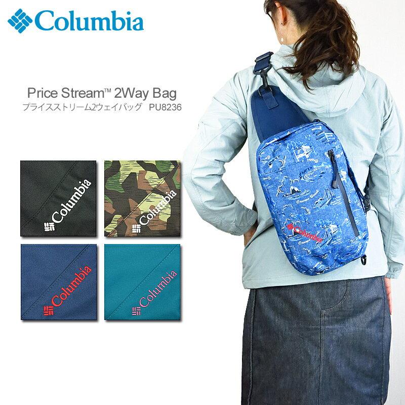 【NEW】コロンビア リュック COLUMBIA PU8236 PRICE STREAM 2WAY BAG 6L プライスストリーム 2ウェイバッグ