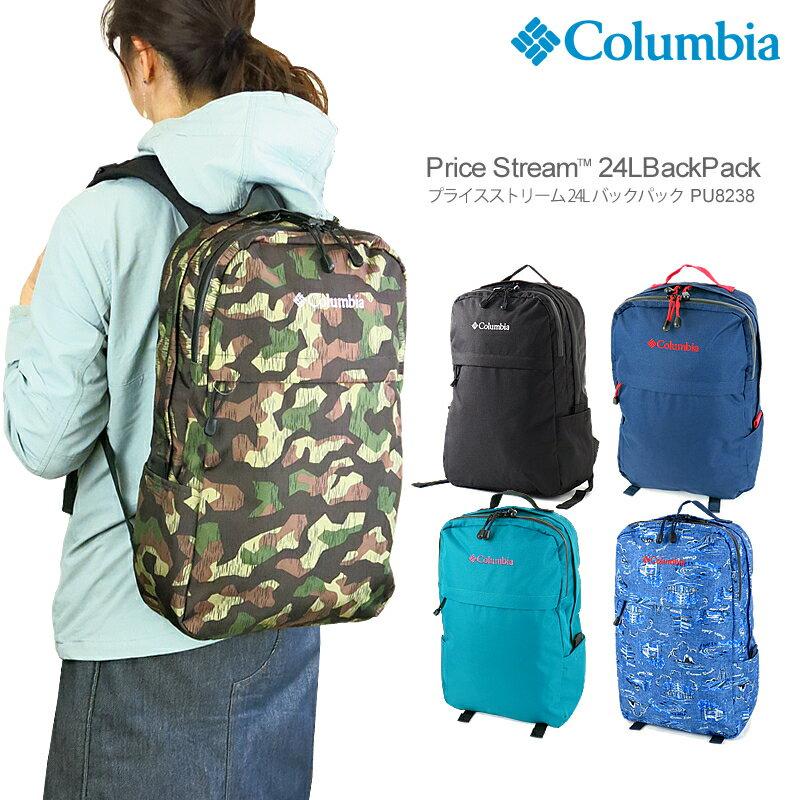 【NEW】コロンビア リュック COLUMBIA PU8238 PRICE STREAM 24L BACK PACK プライスストリーム 24リットル バックパック
