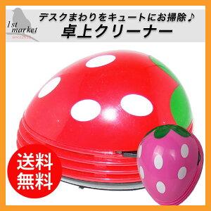 【着後レビューで送料無料】卓上クリーナー掃除機ハンディハンドクリーナーミニ苺いちご赤かわいい