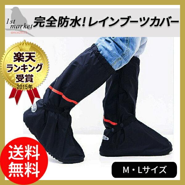 完全防水 レインブーツ ブーツ カバー 雨具 靴 長靴 レインブーツカバー レインウェア ブーツカバー 防水 長ぐつ 雨 雨よけ