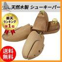 シューキーパー 天然木製 25.0cm-26.5cm 39/40サイズ シューツリー 木製 シューズキーパー ブーツキーパー メンズ靴 メンズ シューズ 靴 ブ...