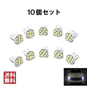 【着後レビューで送料無料】T10ウエッジタイプLED、1206チップ、8連SMD10個セット爆光!ナンバー灯(006)【Rizオリジナル】