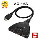 3HDMI to HDMI メス→オス HDMI切替器 セレクター 変換 変換アダプタ 分配器 光デジタル ディスプレイ モニタ ケーブ…