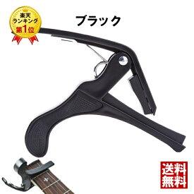 カポタスト フォーク エレキ アコースティック用 ブラック ギター カポ アコギ 可愛い クラシックギター エレキギター フォークギター アコースティックギター capo アコギ用 シンプル 音程調整