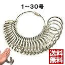 1号〜30号まで対応 指輪 リング サイズゲージ プロ仕様 リングゲージ 金属 アクセサリー用品 指 太さ 計測 指輪サイズ…