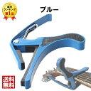 カポタスト フォーク エレキ アコースティック用 ブルー ギター カポ アコギ 可愛い クラシックギター エレキギター …
