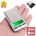 超小型 デジタル はかり スケール 0.01〜500g 電子 携帯タイプ 小型 デジタルスケール 0.01g デジタルはかり 量り 計…