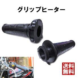 バイク用 グリップヒーター 左右セット 貫通式 5段階スイッチ 12〜24W 温度調節可能 バイク ハンドル バイクパーツ 防寒 グリップウォーマー ハンドルウォーマー グリップ ヒーター