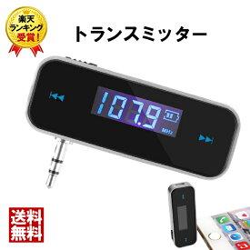 3.5mm ミニプラグ 車載 FMトランスミッター iPhone5 iPod USB スマホ用 トランスミッター 車載用 iPhon カーAV GALAXY Android スマートフォン 携帯電話 MP3 カーアクセサリー オーディオ 液晶 LCD