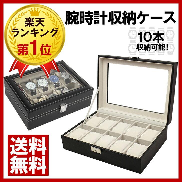 腕時計 収納ケース 10本 収納 スムース調 収納 ケース 腕時計ケース インテリア コレクション 腕時計ボックス ウォッチケース ボックス ディスプレイ 展示