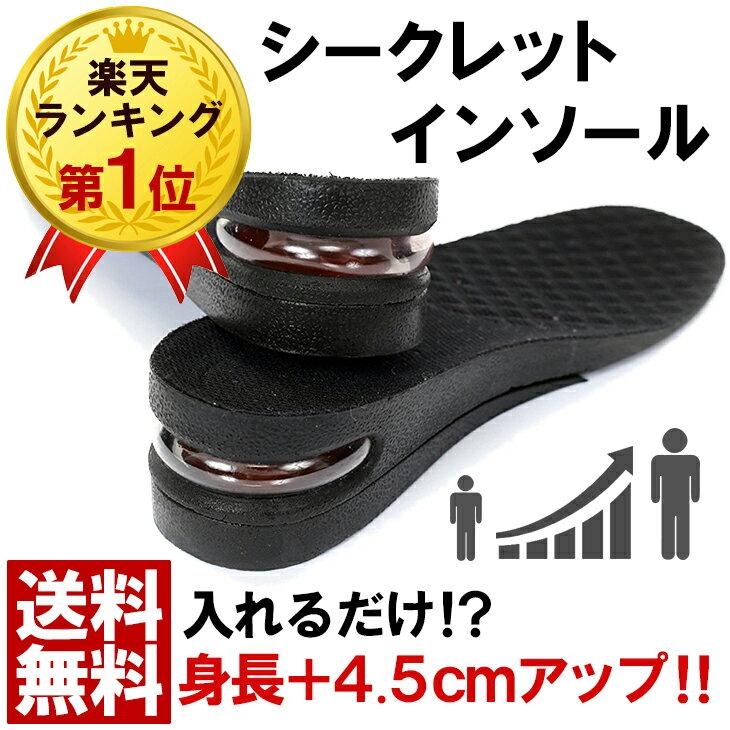 エアキャップ シークレットインソール メンズ 中敷き 衝撃 吸収 4.5cm かかと シューズ 靴 男性用 ヒールアップ ブーツ スニーカー 身長アップ シークレット インソール 中敷 ブラック 黒