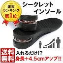 エアキャップ シークレットインソール メンズ 中敷き 衝撃 吸収 4.5cm かかと シューズ 靴 男性用 ヒールアップ ブー…