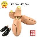 シューキーパー 天然木製 24.5cm-26.5cm シューツリー 木製 メンズ シューズキーパー ブーツキーパー メンズ靴 靴 ブ…