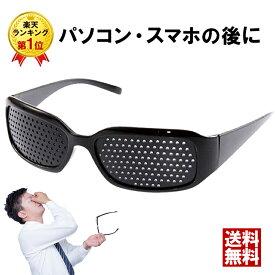 ピンホールメガネ 視力回復 メガネ 眼精疲労 眼筋運動 遠近兼用 アイマスク グッズ ピンホール めがね 眼鏡 スクウェアタイプ 送料無料