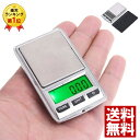 【10/30限定!ポイント最大9倍】超小型 デジタル はかり スケール 0.01〜500g 電子 携帯タイプ 小型 デジタルスケール…