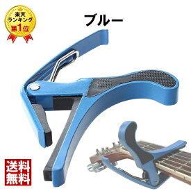 カポタスト フォーク エレキ アコースティック用 ブルー ギター カポ アコギ 可愛い クラシックギター エレキギター フォークギター アコースティックギター capo アコギ用 シンプル 音程調整