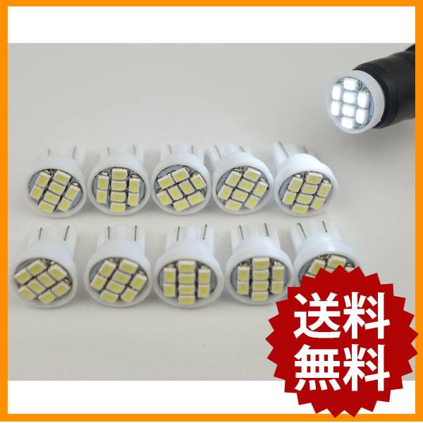 LED ナンバー灯 T10 ウエッジタイプ 1206チップ 8連SMD 10個セット カー用品 バイク用品 ライト バイクパーツ ナンバープレート ナンバーライト 車用品 12V専用 クールホワイト 発光