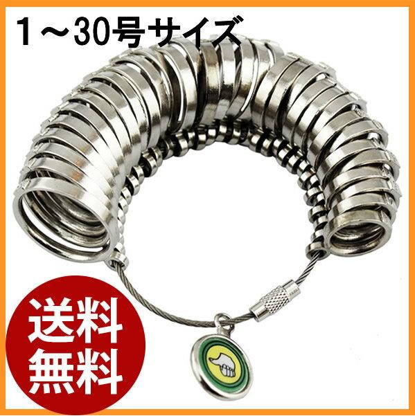 1号〜30号まで対応 指輪 リング サイズゲージ プロ仕様 リングゲージ 金属 アクセサリー用品 指 太さ 計測 指輪サイズゲージ 指輪サイズ測り 指輪ゲージ 結婚指輪 婚約指輪 ペア プレゼント