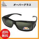 オーバーグラス オーバーサングラス 眼鏡の上からかけられる サングラス メガネ 偏光 ブラックスモーク UVカット 偏光サングラス ドライブ 釣り スポーツ バイク めがね