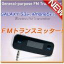 3.5mm ミニプラグ 車載 FMトランスミッター iPhone5 iPod USB スマホ用 トランスミッター 車載用 iPhon カーAV GALAXY A...