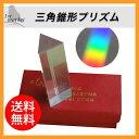 三角錐型 プリズム 長さ10cm 三角プリズム スペクトル 七色の虹 光学ガラス 分光プリズム 自由研究 実験 理科 分光 虹…