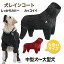 犬用 レインコート 中型犬 大型犬用 大きいサイズ レインポンチョ レインウェア ハーネス ポンチョ 犬の服 カッパ 犬…