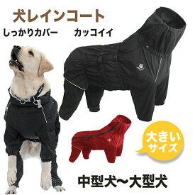犬用 レインコート 中型犬 大型犬用 大きいサイズ レインポンチョ レインウェア ハーネス ポンチョ 犬の服 カッパ 犬服 雨 透湿 撥水 犬用 雨具 反射テープ付き OG-05-BIG