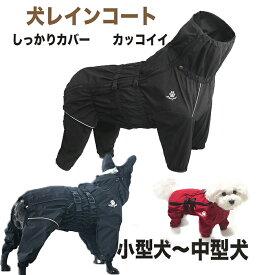 犬用 レインコート 小型犬 中型犬 レインポンチョ レインウェア ハーネス ポンチョ 犬の服 カッパ 犬服 雨 透湿 撥水 犬用 雨具 反射テープ付き OG-05