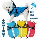 犬 ハーネス 服 レインコート 小型犬 中型犬 ウェアハーネス レインポンチョ レインウェア ハーネス ポンチョ犬の服 …