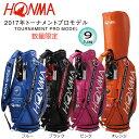 本間ゴルフ(ホンマ) 9型(5.6kg)ツアーワールド '17 トーナメントプロモデルキャディーバッグ CB-1701[HONMA TOUR WORLDCADD...