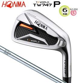 本間ゴルフ(ホンマ) ツアーワールド TW747P アイアン 6本組(#5-#10) N.S.PRO 950GH スチールシャフト(S) [HONMA TW747-P IRONS N.S.PRO 950GH STEEL SHAFT(S)]