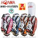 【訳あり】本間ゴルフ(ホンマ) 9型(約5.8kg)ツアーワールド '13 トーナメントプロモデルキャディバッグ CB-9301[HONMA TOUR WORL...