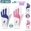 【ネコポス配送可能商品】ヨネックス ジュニア用 合成皮革 ゴルフ グローブ GL-JR631 (左手用) GL-JRL631 (右手用) [YONEX Junior GOLF GLOVE]