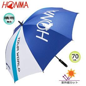 本間ゴルフ(ホンマ) 晴雨兼用 ツアーワールド トーナメントプロ仕様 レプリカ モデル 軽量(約280g) パラソルPA-1901 (70cm) [HONMA TOUR WORLD '19 TOURNAMENT PRO REPLICA MODEL PARASOL]