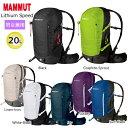マムート (MAMMUT) リチウム スピード (20L) バックパック 2530-03171 (男女兼用) ハイキング・トレッキング バックパック [MAMMUT Lithium Speed UNISEX BACKPACK Hiking & Trekking Backpack USモデル
