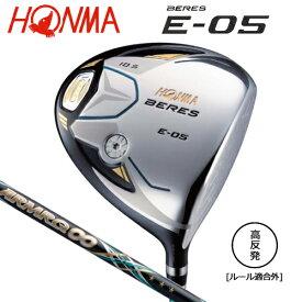 【高反発モデル】本間ゴルフ(ホンマ) ベレス E-05 高反発 ドライバー アーマック ∞ 44 3スター★★★ カーボンシャフト [HONMA BERES E-05 HIGH COR MODEL DRIVER ARMRQ ∞ 44 3STAR SHAFT]