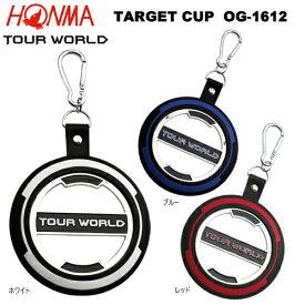 【ネコポス配送可能商品】本間ゴルフ(ホンマ) ツアーワールド(TOUR WORLD) ターゲットカップ (カラビナ付き ) OG-1612
