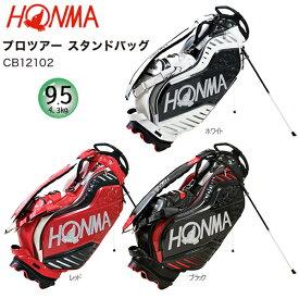 本間ゴルフ(ホンマ/HONMA) 9.5型(4.7kg) '21 プロツアー スタンドバッグCB12102