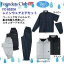 ファウンダース クラブレインウェア (上下セット) FC-6520A[Founders ClubMEN'S RAIN WEAR SET]