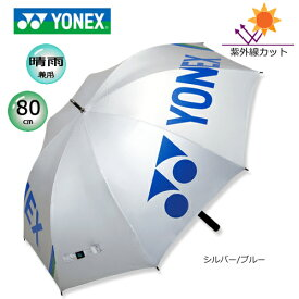 ヨネックス プロモデル日傘/雨傘兼用 パラソル (80cm)GP-S71(シルバー/ブルー) [YONEX PARASOL]