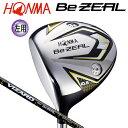 【左用】本間ゴルフ(ホンマ)ビジール 525 ドライバービジール専用 ヴィザード カーボンシャフト[HONMA Be ZEAL 525 LE…