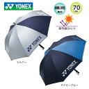 ヨネックス 日傘/雨傘兼用ワンタッチオープン式パラソル (70cm) GP-S81[YONEX PARASOL]